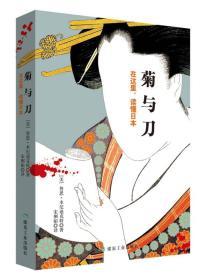 菊与刀——在这里,读懂日本