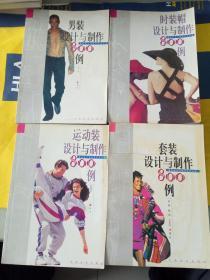 服装设计与制作系列丛书:男装、时装帽、运动装、套装设计与制作800例