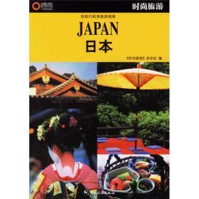自助行贴身旅游指南-日本