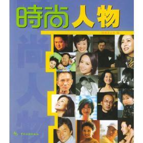 时尚丛书:时尚人物 时尚杂志社 中国旅游出版社 978750322390