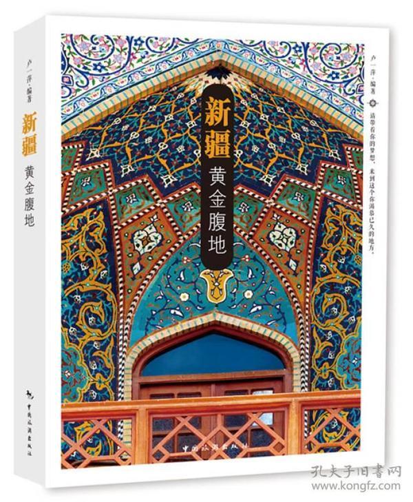 新疆:黄金腹地