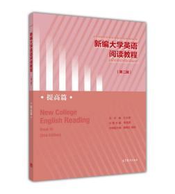 新编大学英语阅读教程(第2版 提高篇)