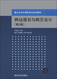 重点大学计算机专业系列教材:网站规划与网页设计(第2版)