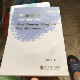 商务英语新概念
