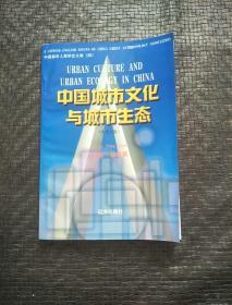 中国城市文化与城市生态