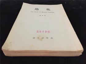 创刊号《造化》1至5期合售,日本五十年代会员制杂志,研究古代中国、江户艳本秘本文化等。稀见期刊,不公开发行,仅颁同志会员。孔网仅见