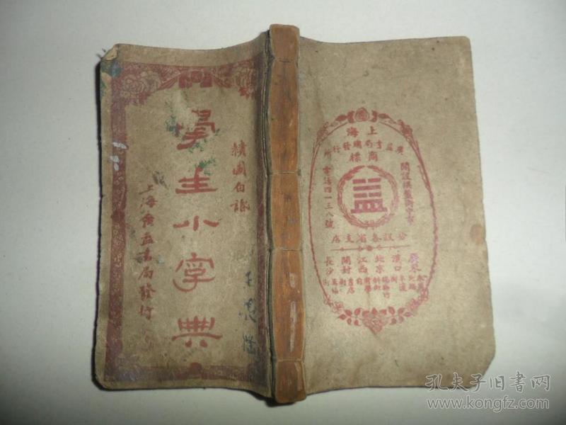 民国石印《精图白话学生小字典》全一册.