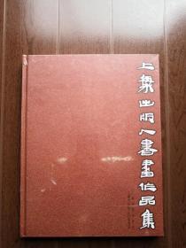《上海出版人书画作品集》曹培章,卢辅圣主编 / 上海书画出版社 / 2008-08 / 精装