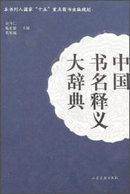(精)中国书名释义大辞典