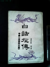 白话左传(中册)中华民国七十二年十二月初版