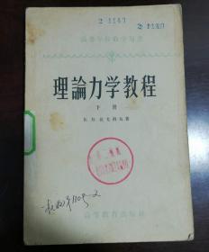 理论力学教程 下册 1954年 老教材