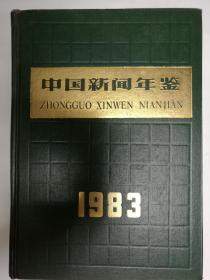 中国新闻年鉴·1983年·硬精装本·插图本