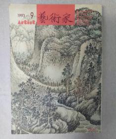 《艺术家》总第220期(上海博物馆展专辑)