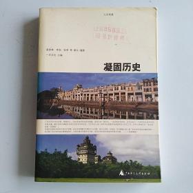 人文地理:凝固历史 (一版一印)