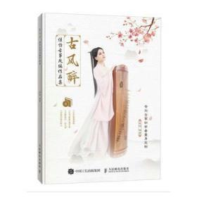 古风醉 古筝改编作品集