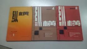 纵横 1983年2  和  1984年 2,4  共三本