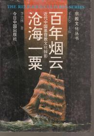 宗教文化丛书:百年烟云 沧海一粟——近代中国基督教文化掠影