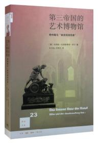 新知文库23.第三帝国的艺术博物馆(二版)