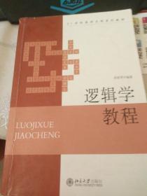 逻辑学教程(笔记多)