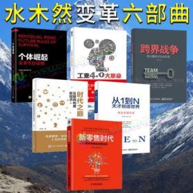 【正版新书 】(6本)从1到N+工业4.0大革命+跨界战争+时代之巅+新零售时代+个体崛起未来生存法则 水木然书籍水木然变革三部曲核心层