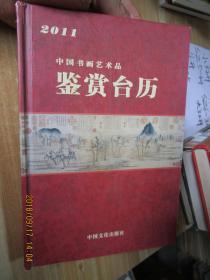 2011中国书画艺术鉴赏台历
