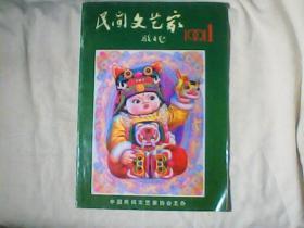 民间文艺家199111创刊号