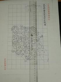 武定府乐陵县自治区域图【该地最早的按比例尺绘制的地图】