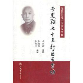 李凤翔七十年行医三字诀.现代名老中医珍本丛刊