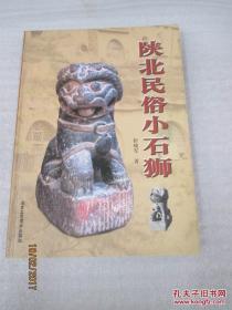 陕北民俗小石狮