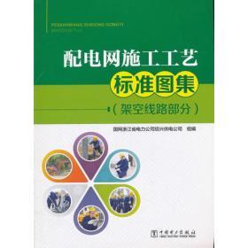 配电网施工工艺标准图集(架空线路部分)