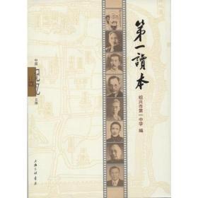 第一读本/中国记忆文库