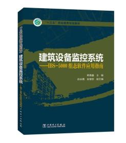 建筑设备监控系统:IBS-5000组态软件应用指南