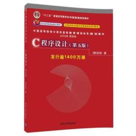 正版 C程序设计(第五版)/中国高等院校计算机基础教育课程体系规划教材 谭浩强  著 清华大学出版社 9787302481447