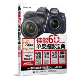 佳能6D Mark II单反摄影宝典 相机设置 拍摄技法 场景实战 后期处理