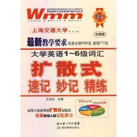 大学英语1 6级词汇扩散式速记妙记精练 王迈迈 湖北教育出版社 9787535155757