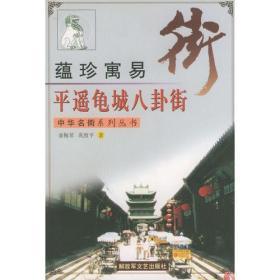 平遥龟城八卦街(蕴珍寓易)/中华名街系列丛书