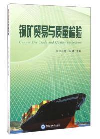 铜矿贸易与质量检验