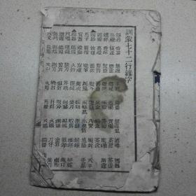 线装石印学生课本   训蒙七十二行杂字 上卷