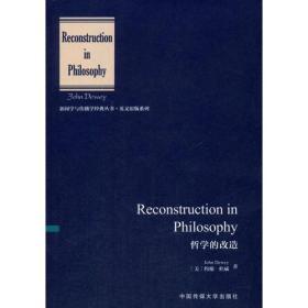 哲学的改造(英文原版)