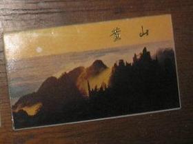 黄山 名信片(12张全)