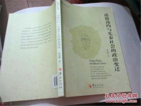 道德违约与先秦社会的政治变迁