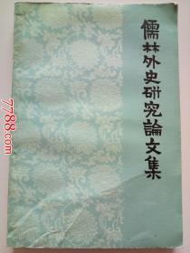 儒林外史研究论文集--安徽人民出版社1982年一版一印8000册