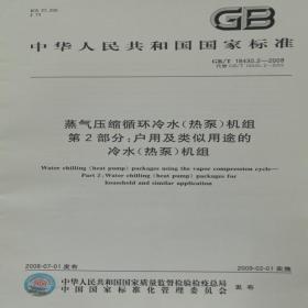 蒸气压缩循环冷水(热泵)机组第2部分:户用及类似用途的冷水(热泵)机组 18430.2-2008