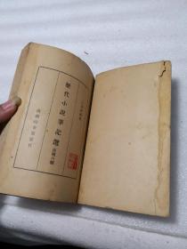 历代小说笔记选:汉魏六朝(一册全),民国二十四年再版
