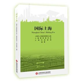 国际上海(中文)