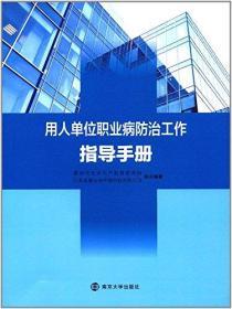 用人单位职业病防治工作指导手册
