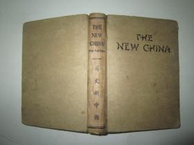 英文版:THE NEW CHINA(With Full Notes)英文新中国 32开精装本原书无版权似是民国时期课外阅读读物