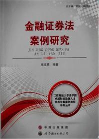 金融证券法案例研究