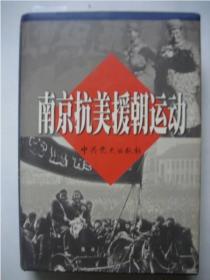 南京抗美援朝运动