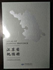 江苏省地图册 2017    【有函套】    未拆封